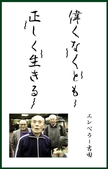 エンペラー吉田.jpg