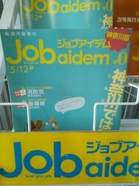 仕事探し.JPGのサムネール画像