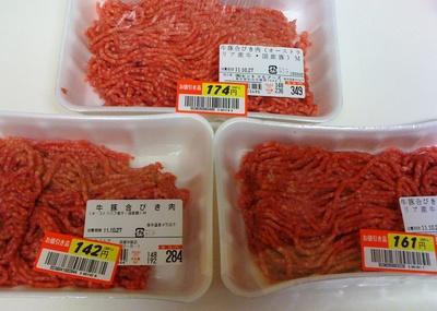 合挽き肉.jpg