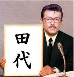田代.jpgのサムネール画像