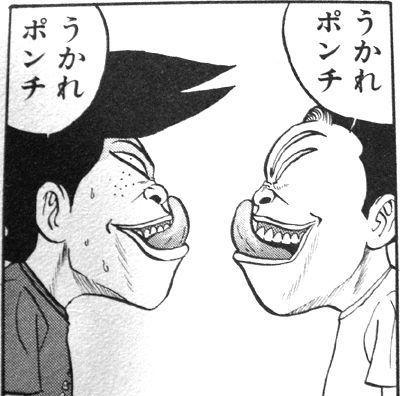 稲中.jpg