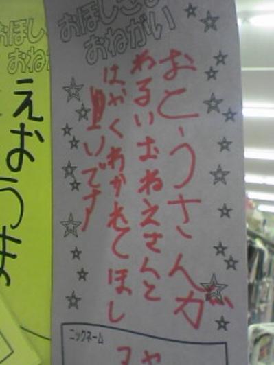 七夕2.jpgのサムネール画像のサムネール画像