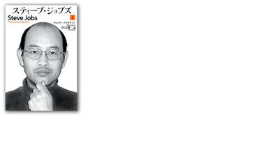 スティーブジョブの介.pngのサムネール画像