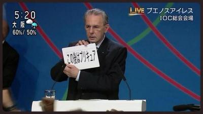 IOC.jpgのサムネール画像