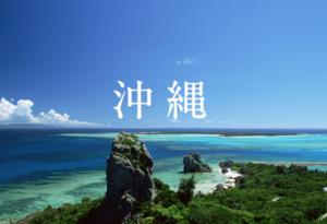 沖縄時間.PNG